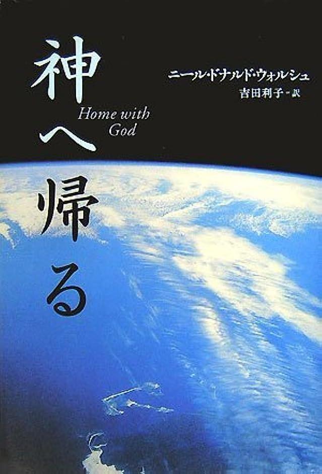不一致手紙を書く再現する神へ帰る