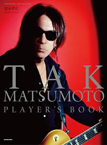 TAK MATSUMOTO PLAYER'S BOOK (松本孝弘プレイヤーズ・ブック)
