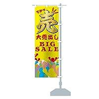大売出し のぼり旗 サイズ選べます(ショート60x150cm 右チチ)
