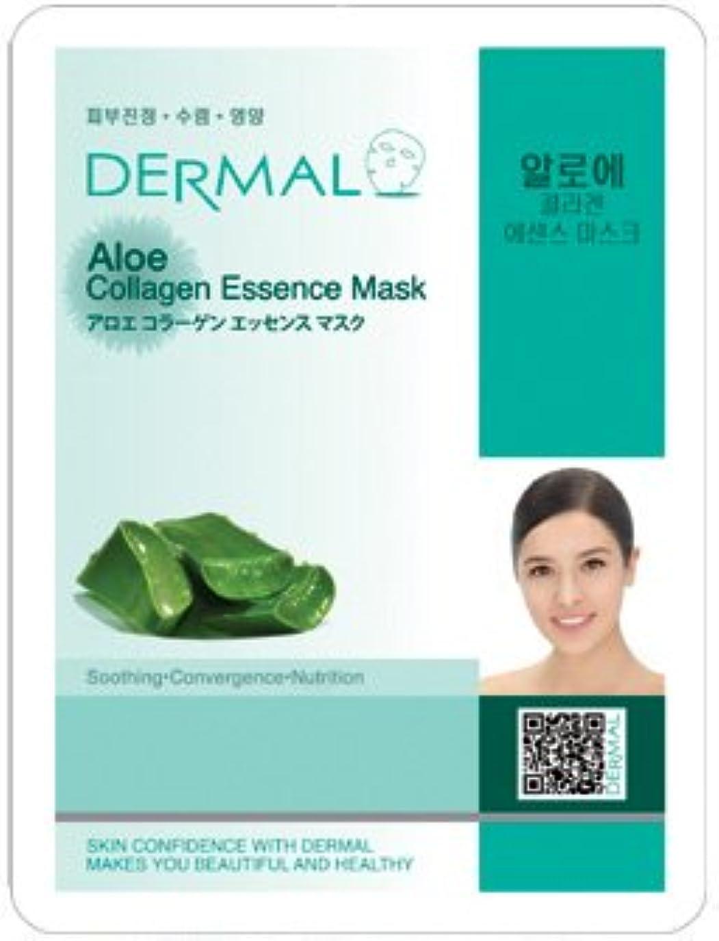 マーチャンダイジング添加剤気まぐれなダーマル(Dermal) シートマスク アロエエッセンスマスク 100枚セット フェイス パック