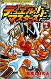 デュエル・マスターズFE 第1巻 (コロコロドラゴンコミックス)