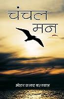 Chanchal Mann