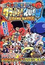 ONE PIECEグラバト!RUSH―Grand battle! (Vジャンプブックス―ゲームシリーズ)
