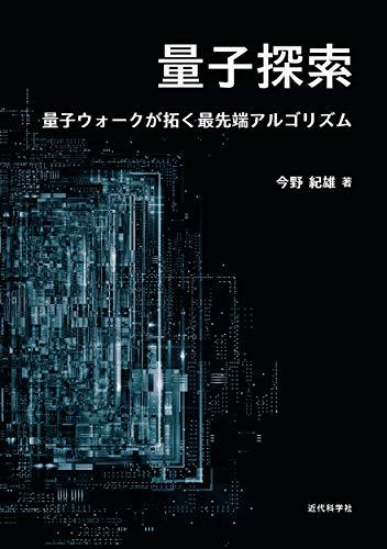 量子探索 ―量子ウォークが拓く最先端アルゴリズム-