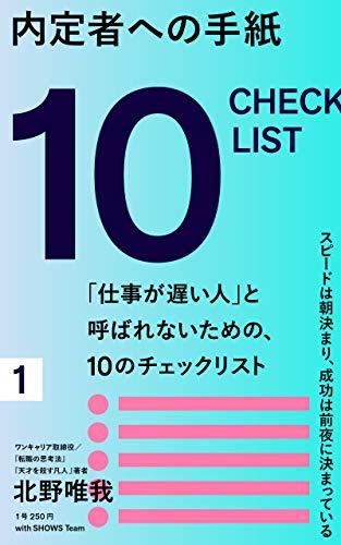 内定者への手紙 ー「仕事が遅い人」と呼ばれないための、10のチェックリスト (Day書店)