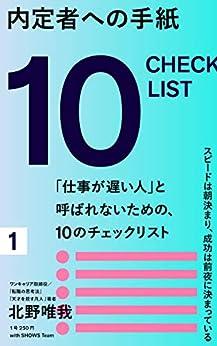 [北野唯我]の内定者への手紙 ー「仕事が遅い人」と呼ばれないための、10のチェックリスト (SHOWS books)