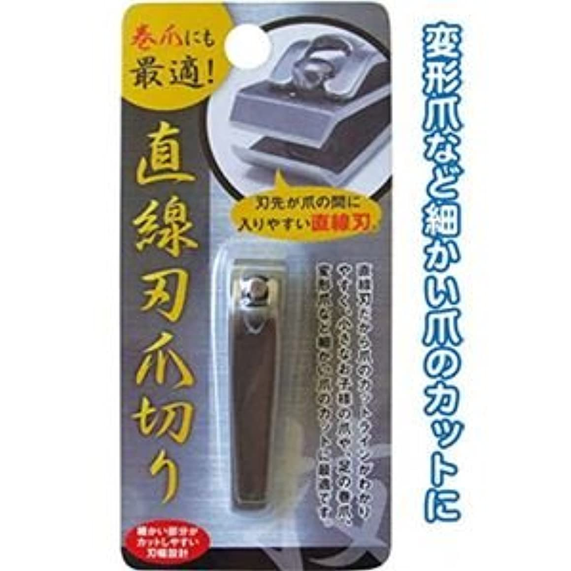 巻爪にも最適!直線刃ステンレス爪切り 【12個セット】 18-601