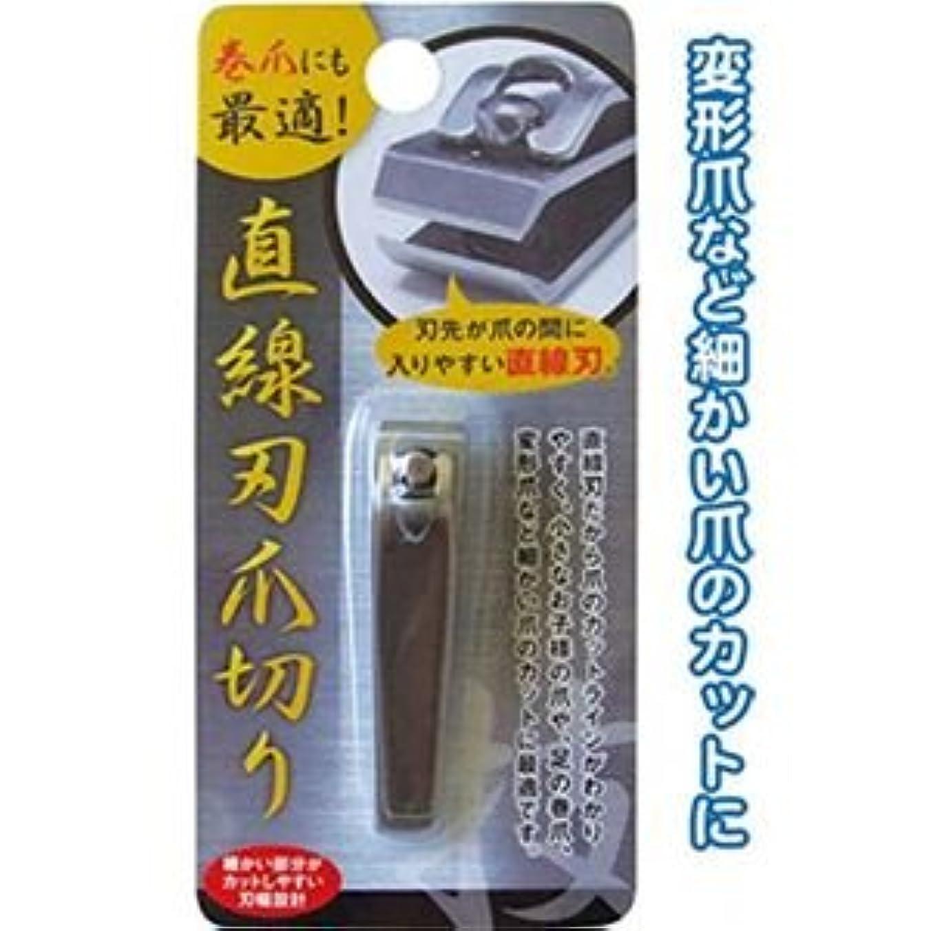 ポイントピニオンハードウェア巻爪にも最適!直線刃ステンレス爪切り 【12個セット】 18-601