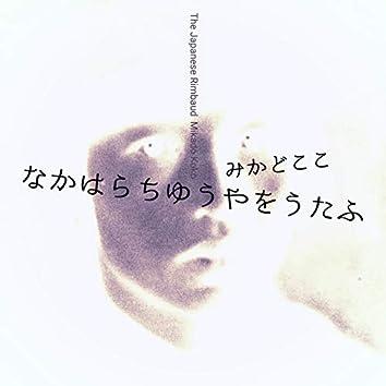 The Japanese Rimbaud -Nakahara Chuya Poetry-
