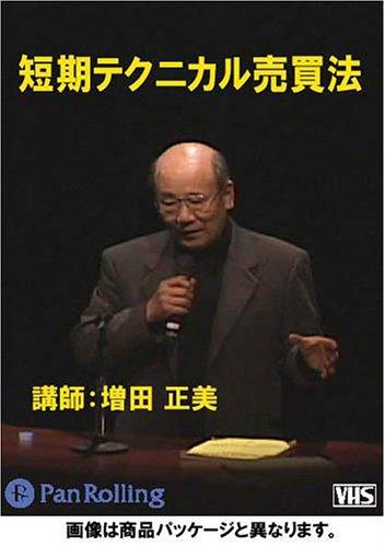 ビデオ 短期テクニカル売買法 -感謝祭2004-