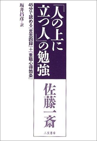 佐藤一斎「人の上に立つ人」の勉強―45分で読める『言志四録』+『重職心得箇条』