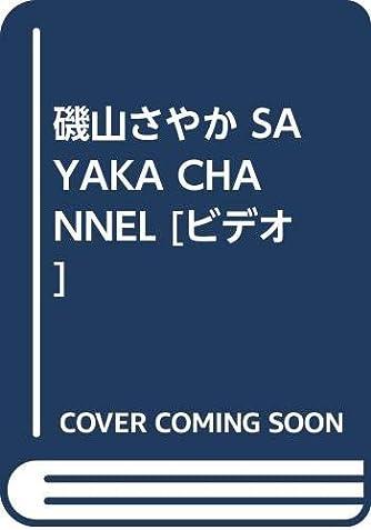 磯山さやか SAYAKA CHANNEL [ビデオ]