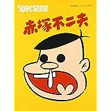 スペクテイター〈38号〉 赤塚不二夫