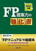 41WMH+4wf+L. SL200  - FP技能士試験 ファイナンシャル・プランニング技能検定