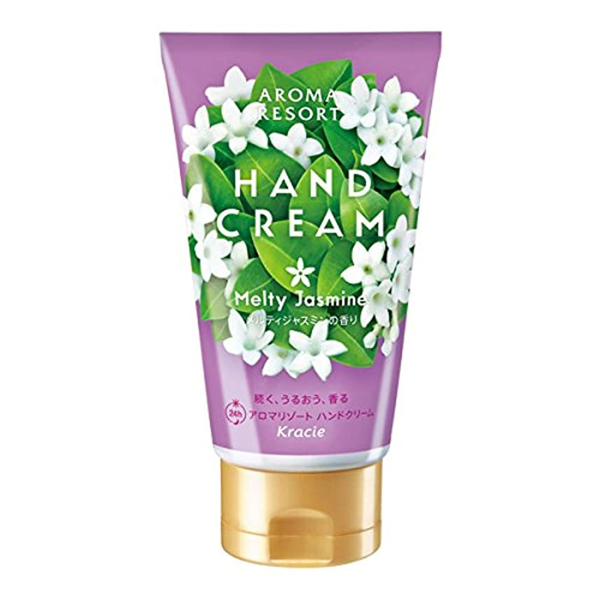 形状海嶺商業のアロマリゾート ハンドクリーム メルティジャスミンの香り 70g