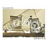 Cassette / CAFUNEL