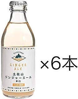 土佐山ジンジャーエール 辛口 6本セット -- 無添加 テン菜糖 ビートグラニュー糖 JAS認証 有機栽培 無農薬 生姜 使用 高知県 Ginger ale (200ml) 6本 YT