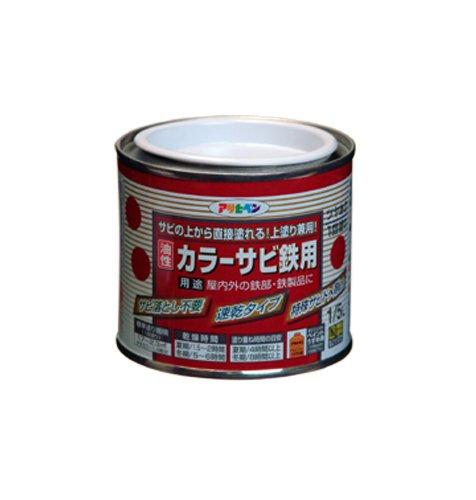 カラーサビ鉄用 1/5L