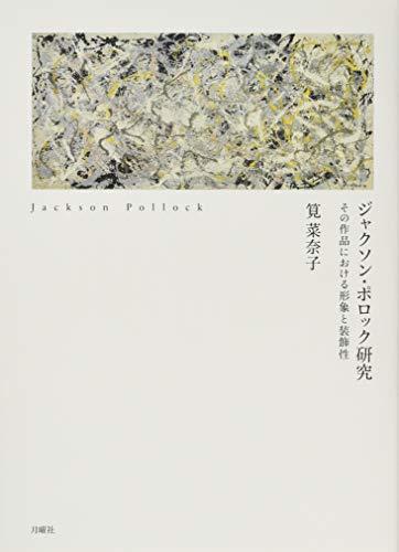 ジャクソン・ポロック研究――その作品における形象と装飾性 (シリーズ・古典転生)