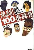 熱闘!100番勝負―将棋・珍プレー好プレー