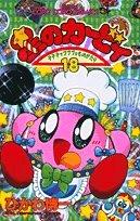 星のカービィ: デデデでプププなものがたり (18) (てんとう虫コミックス)