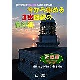 今から始める3密回避の旅行術(近畿編): 灯台訪問を旅の目的に加えませんか (小さい灯り)