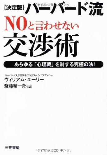 """【決定版】ハーバード流""""NO""""と言わせない交渉術"""