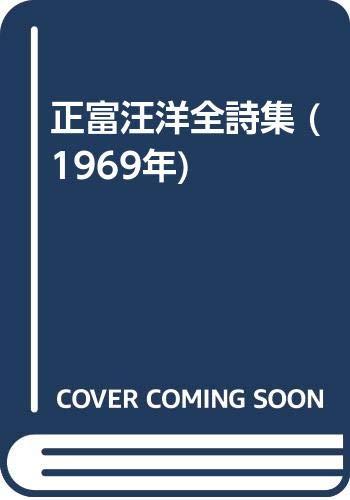 正富汪洋全詩集 (1969年)