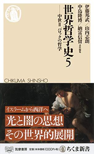 世界哲学史5 (ちくま新書)