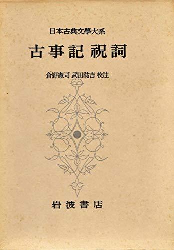 日本古典文学大系〈第1〉古事記祝詞 (1958年) /