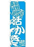 新鮮素材 活かき(水色) のぼり旗