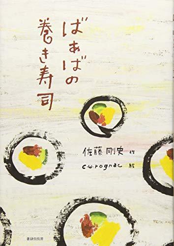ばぁばの巻き寿司の詳細を見る