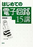 はじめての電子回路15講 (KS理工学専門書)