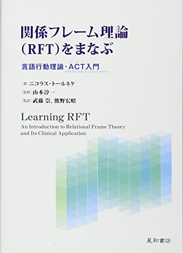関係フレーム理論(RFT)をまなぶ 言語行動理論・ACT入門の詳細を見る