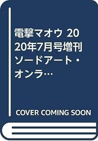 電撃マオウ 2020年7月号増刊 ソードアート・オンライン10周年記念スペシャル