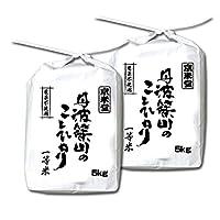 お米 10kg コシヒカリ 玄米 5kg×2袋 農薬不使用 特別栽培米 兵庫県 丹波ささ山産 特A 一等米 令和2年産