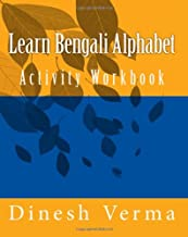 Learn Bengali Alphabet Activity Workbook (Bengali Edition)