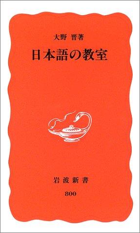 日本語の教室 (岩波新書)の詳細を見る