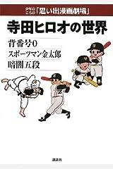 少年のころの思い出漫画劇場 寺田ヒロオの世界 コミック