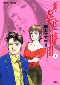 新・幸せの時間 1 (アクションコミックス)の詳細を見る