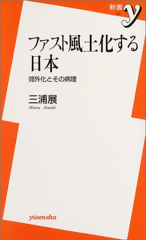 ファスト風土化する日本―郊外化とその病理 (新書y)