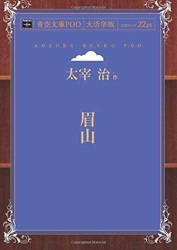 眉山 (青空文庫POD(大活字版))