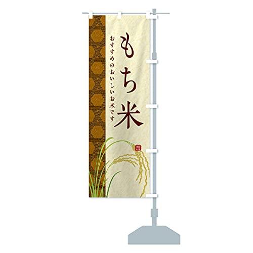 もち米 のぼり旗 サイズ選べます(ジャンボ90x270cm 右チチ)