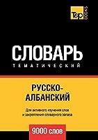Русско-албанский тематический словарь 9000 с&#