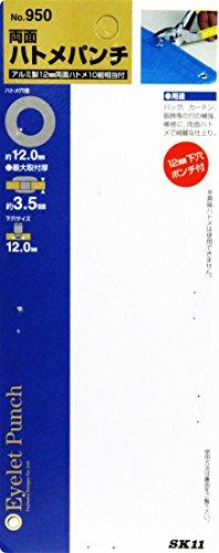 SK11両面ハトメパンチハトメ穴径12.0mmNo.950