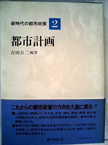 新時代の都市政策〈第2巻〉都市計画 (1984年)の詳細を見る
