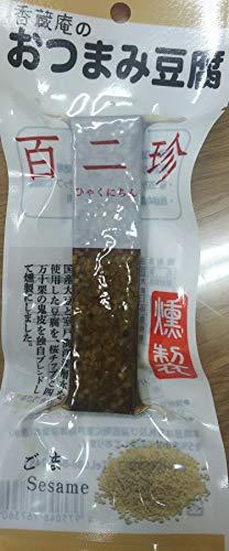こだわり 燻製 おつまみ 豆腐 ( ごま ) 50本 業務用