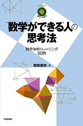 """""""数学ができる""""人の思考法~数学体幹トレーニング60問~ (数学への招待)"""