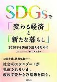 SDGsで「変わる経済」と「新たな暮らし」 2030年を笑顔で迎えるために