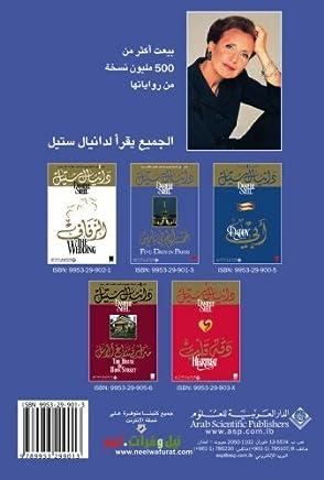 Five Days in Paris (Arabic Translation) (Arabic Edition)